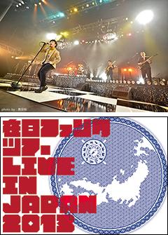 在日ファンク ツアー「LIVE IN JAPAN 2013」開催決定!
