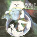 SAI YOSHIKO「胎児の夢」