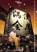 満漢全席Crazy Ken Band Show 2004 日本武道館+神奈川県民大ホール