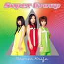 少年ナイフ「Super Group」