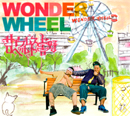 サイプレス上野とロベルト吉野「WONDER WHEEL」