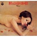 MIDORIKAWA AKO「酔いどれ女の流れ歌」