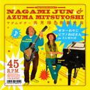 Nagami Jun & Azuma Mitsuyoshi「ギターおやじ ピアノおばさん」