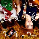 Madam Guitar Nagami Jun「クーチークー」