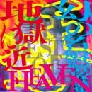 V.A.「「王道」地獄に近いHEAVEN」