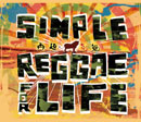V.A.「Simple Reggae For Life ~再起可能~」
