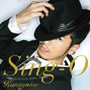 Sing-O「感肌~Kansyoku~」