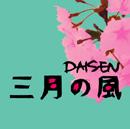 ダイセン「三月の風」