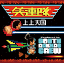 SHOURENTAI「上上天国 (Produced by SOUTH RAKKAS CREW) c/w 上上天国 -Big & Broad Mix- (Produced by SOUTH RAKKAS CREW)」