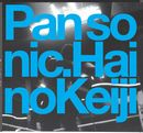 PANSONIC / KEIJI HAINO「Shall I Download A Blackhole And Offer It To You」