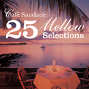 V.A.「カフェ・サウダージ - 25 Mellow Selections -」