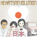 HEARTSREVOLUTION「ハーツ日本」