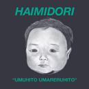 haimidori「うむひとうまれるひと」