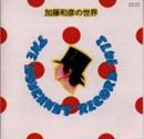 Kato Kazuhiko No Sekai