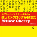 Yellow Cherry「僕、パンクロックが好きだ」