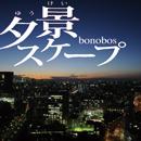 ボノボ「夕景スケープ」