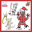 クレイジーケンバンド「クリスマスなんて大嫌い!!なんちゃって」