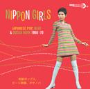 V.A.「ニッポン・ガールズ~和製ポップス、ビート歌謡&ボサノバ」