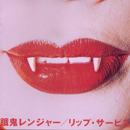 餓鬼レンジャー「Lip Service」
