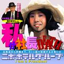 NIPOPO feat.TASHIRO MASASHI「ニポホテルグループ~私が社長DEATH」