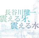 HASEGAWA KENICHI「震える牙、震える水」