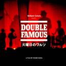 double famous「火曜日のワルツ~世界は廻る~」
