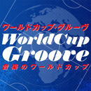 V.A.「ワールドカップ・グルーヴ -音楽のワールドカップ-」