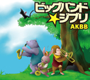 AKBB「ビッグバンド★ジブリ」