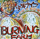 SHONEN KNIFE「BURNING FARM」