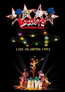ブーツィズ・ニュー・ラバー・バンド「LIVE IN JAPAN 1993」
