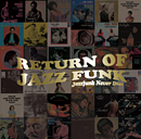 V.A.「Return Of Jazz Funk Special: Jazz Funk Never Dies」