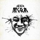 KONDO FUSANOSUKE「黒くなれ」