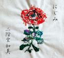 NIKAIDO KAZUMI「にじみ」