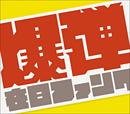 ZAINICHI FUNK「爆弾こわい (初回限定盤)」