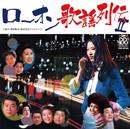 V.A.「ローオン歌謡列伝Ⅱ」