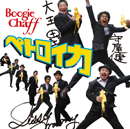 BOOGIE CHAFF「Petroika」
