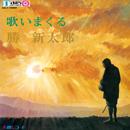 Katsu Shintaro「改定!歌いまくる勝新太郎」