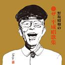 NOSAKA AKIYUKI「ザ・平成唱歌全集(野坂歌大全Ⅱ)」