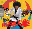 ONISHI YUKARI「直撃!韓流婦人拳(韓国盤)」
