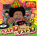 SHOURENTAI「ベスト10&ダスト10 ~Selected by DJヨンコン~」