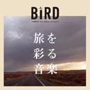 BIRD TRANSIT for GIRLS presents 旅を彩る音楽