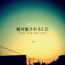 echo「絶対癒されるCD(sound from next door)」