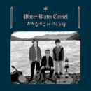 WATER WATER CAMEL「おんなのこがわらう時」