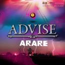ARARE「ADVISE -最悪ノ事態 Riddim- c/w アドバイス -喉仏 Riddim-」