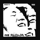 FURUKAWA GO「フルッチンのうた」