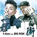 t-Ace「街 feat. BIG RON」