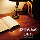 読書の為のBGM -Jazz Instrumental-