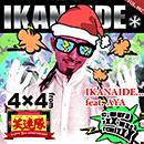 IKANAIDE... feat. AYA  -e-mura XXX'mas remiXXX-