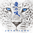JOYSTICKK「愛の唄 -All Day All Night-」