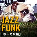 V.A.「初めて聴くJAZZ FUNK 「ボーカル編」」
